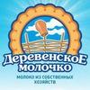 """Компания """"Деревенское молочко"""""""