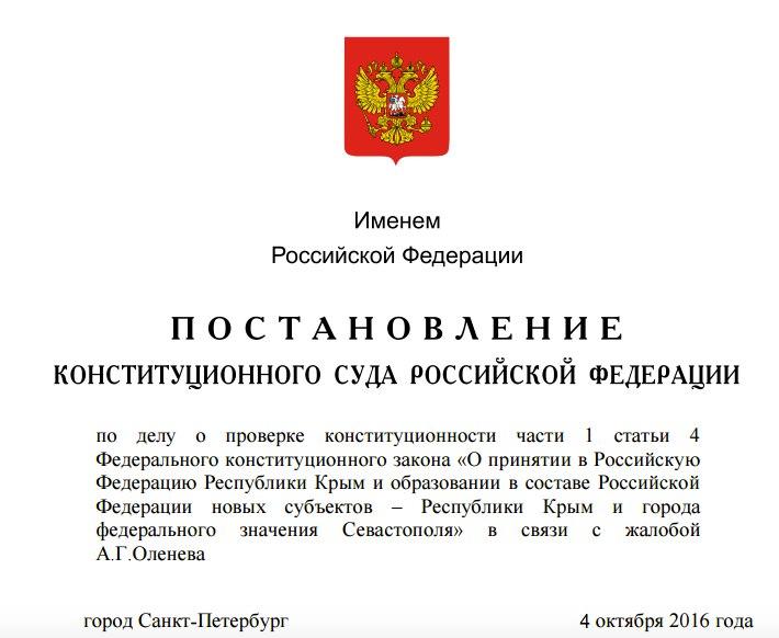 Федеральный конституционный закон о принятии в рф крыма и севастополя