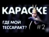 КАРАОКЕ #2 // ГДЕ МОЙ ТЕССАРАКТ