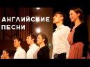 Английские народные песни в обработке группы Steeleye Span