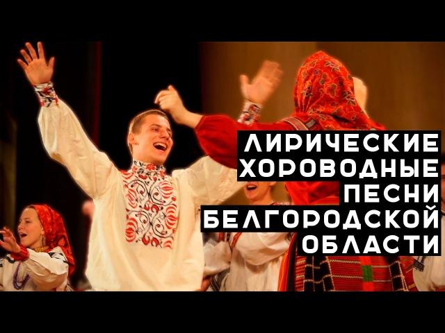 Лирические протяжные и хороводные плясовые песни Белгородской области