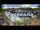 Походушка - горный парк Рускеала Карелия ч.1