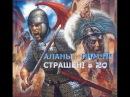 Total War ATTILA: Прохождение за Алан . Крававый бой за Тенегис ! 20