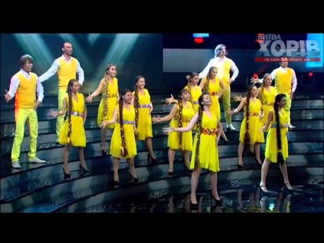 БИТВА ХОРІВ/БИТВА ХОРОВ :Хор г. Винница - Alejandro (Lady Gaga cover) /Clash of the Choirs Ukraine