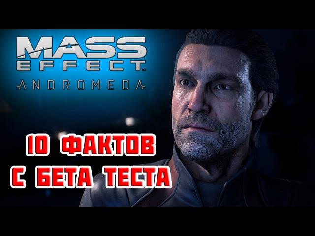 10 ФАКТОВ С БЕТА ТЕСТА - Mass Effect: Andromeda