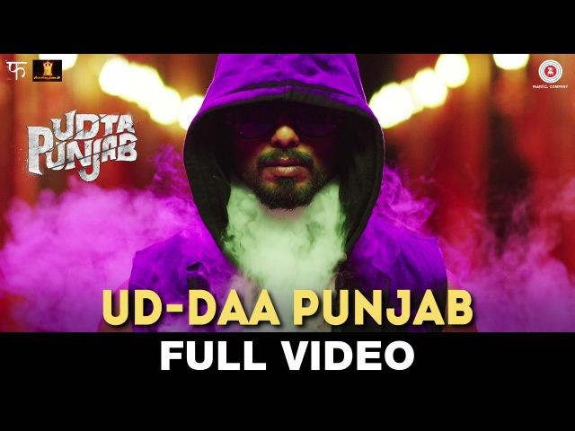 Ud-daa Punjab - Full Video | Udta Punjab | Vishal Dadlani Amit Trivedi | Shahid Kapoor