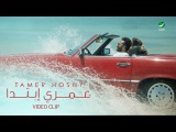 Tamer Hosny ... Omry Ebtada - Video Clip