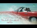 Tamer Hosny Omry Ebtada Video Clip تامر حسني عمري إبتدا فيديو كليب