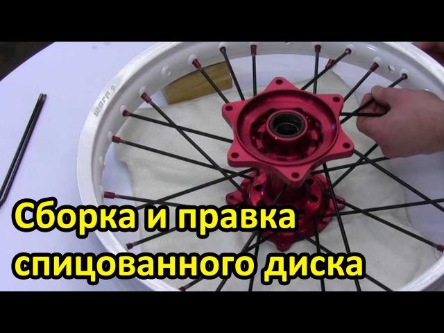 Спицовка и центровка колеса мотоцикла. Как собрать спицованный диск мотоцикла. Сервис №28