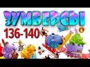 Зумберсы 136-140 СЕРИИ / Развивающий мультфильм