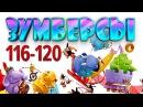Зумберсы 116-120 СЕРИИ / Развивающий мультфильм