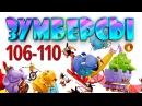 Зумберсы 106-110 СЕРИИ / Развивающий мультфильм