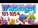 Зумберсы 101-105 СЕРИИ / Развивающий мультфильм