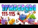 Зумберсы 111-115 СЕРИИ / Развивающий мультфильм