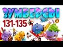 Зумберсы 131-135 СЕРИИ / Развивающий мультфильм