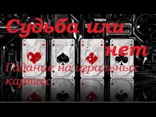 Расклад на игральных картах Судьба или нет...