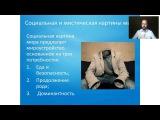 Энергии Мира_Василий Попов_день 1