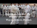 ЗШ ФКР-17. ШИХАН ГОРОХОВ (4)