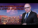 День космических историй с Игорем Прокопенко. Выпуск от 3.03.2017