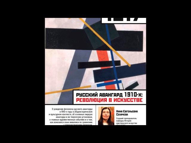 Лекторий 1917: Русский авангард 1910-х: революция в искусстве. Лекция Н.Е. Секачевой