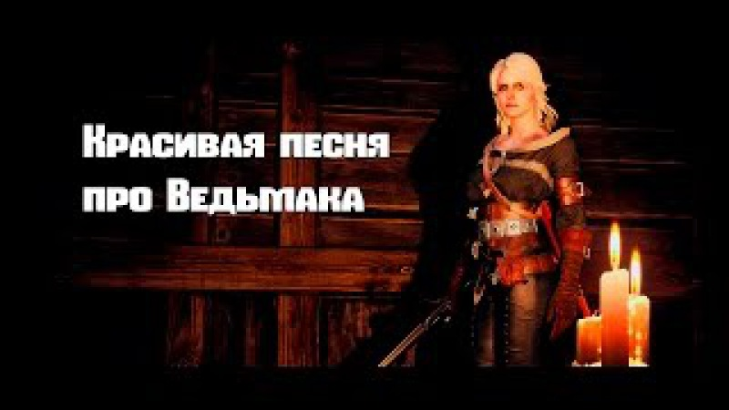 Песня про Ведьмака (Song of the Witcher)
