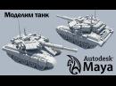 Моделим танк Т90 #6.2 Борта