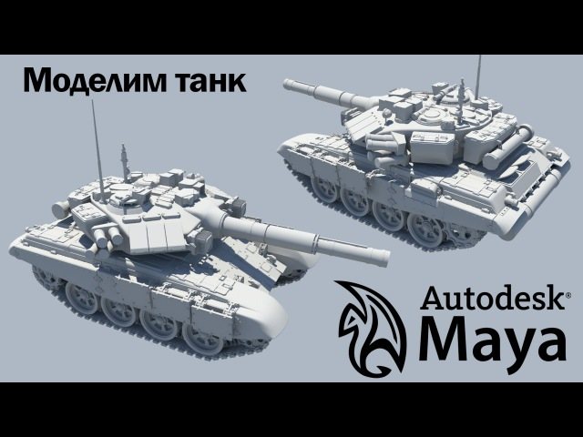 Моделим танк Т90. Часть 12: Лоб бронепластина