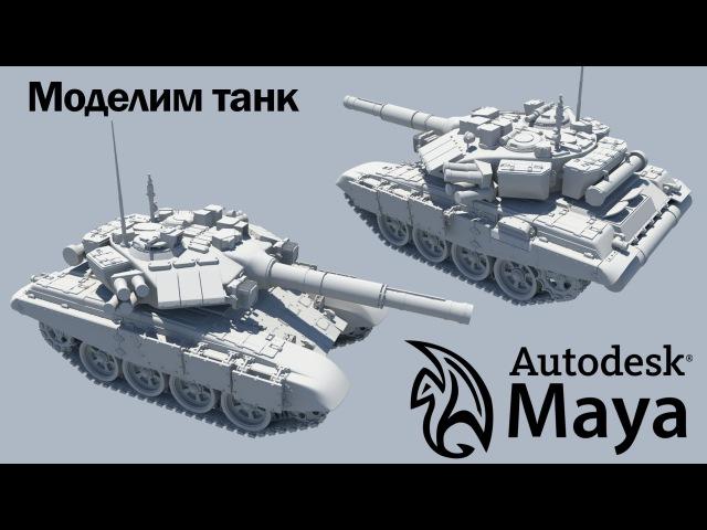 Моделим танк Т90. Часть 3: Направляющее колесо