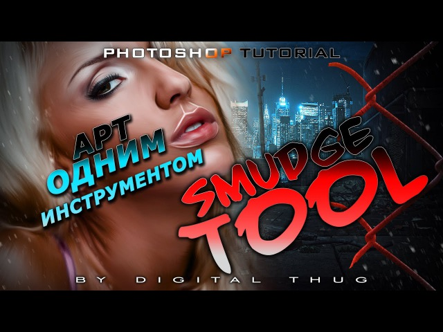 ОБРАБОТКА ПОРТРЕТА ОДНИМ ИНСТРУМЕНТОМ | SMUDGE TOOL В ФОТОШОПЕ (PHOTOSHOP) | by digital thug