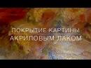 Покрытие картины акриловым лаком How to coat the painting by acrylic lacque Масляная живопись