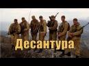 Хороший боевик Десантура новый русский фильм (2017)