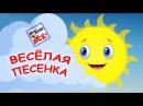Весёлая песенка выглянуло солнышко из-за серых туч. Мульт-клип видео для детей. ...