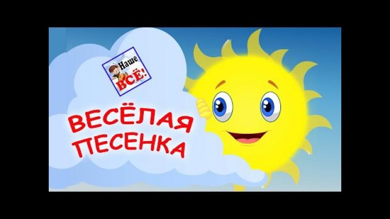 Весёлая песенка (выглянуло солнышко из-за серых туч). Мульт-клип видео для детей. ...