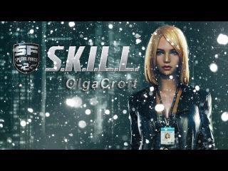 SKILL Special Force 2 - OlgaCroft (Новогодний)