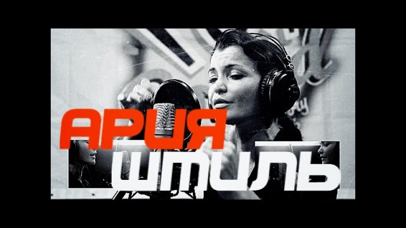 Ария - Штиль (Vocal cover by VeraFox)