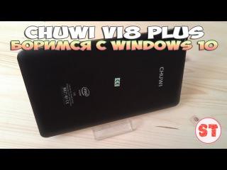 Chuwi Vi8 Plus - подводные камни Windows 10 планшета, обзор от владельца. Часть 1