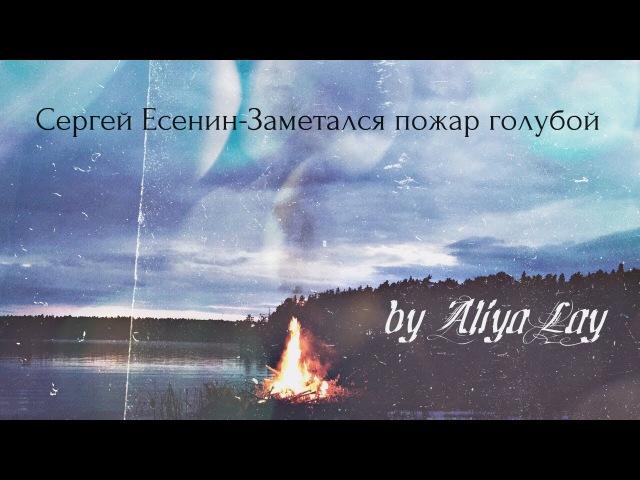 Сергей Есенин-Заметался пожар голубой|| Cover | by Aliya Lay