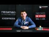 Academy Poker. Обучение онлайн покеру бесплатно (Курс Iron MTT)