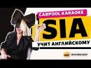 Разговорный английский от SIA (Carpool Karaoke)