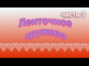 Вязаное ленточное кружево / Как связать ленточное кружево крючком / часть 3