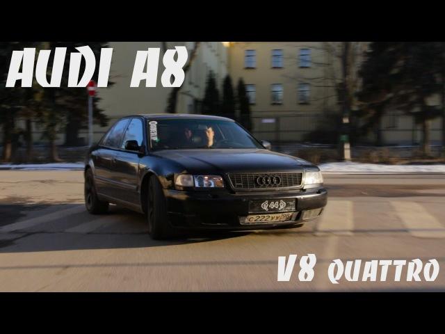 AUDI A8 полноприводный премиум
