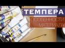 Темпера Особенности Материала и как им Работать
