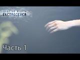 Утопленники — Слідство ведуть екстрасенси. Сезон 6. Выпуск 29. Часть 1