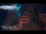 Утопленники — Слідство ведуть екстрасенси. Сезон 6. Выпуск 29. Часть 4