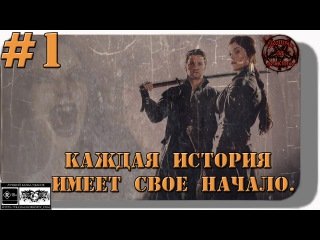 Охотник за нечистью ( 1 серия )