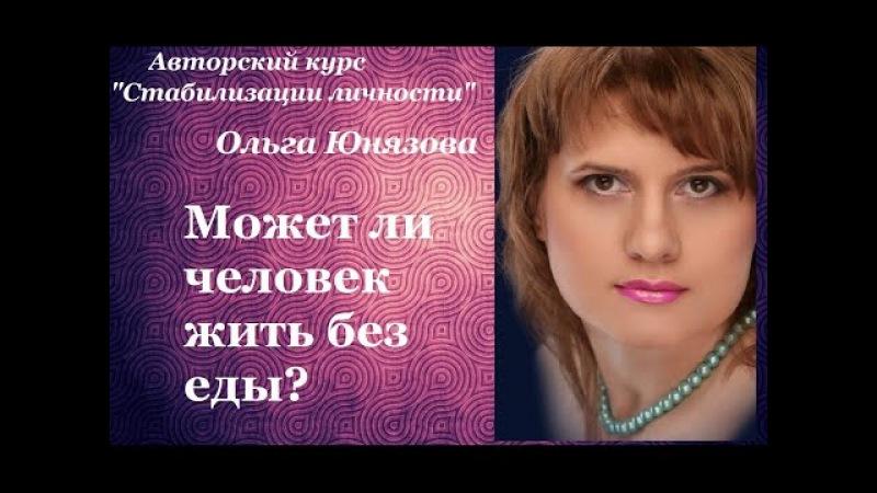 Ольга Юнязова. Способен ли человек жить без еды?