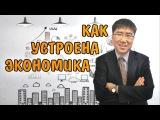 «Как устроена экономика» Ха-Джун Чанг - краткий обзор книги