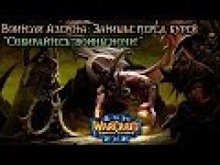Warcraft 3 Затишьей перед бурей- прохождение Собирайтесь войны в ночи!