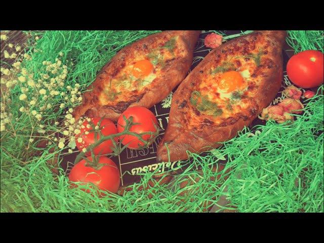 Готовим у Каси / Аджарская кухня. Как приготовить хачапури по аджарски ? Легкий рецепт