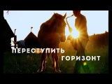 Фильм - биография Виталия Сундакова